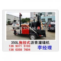 辽宁东港开槽灌缝 沥青路面灌缝机