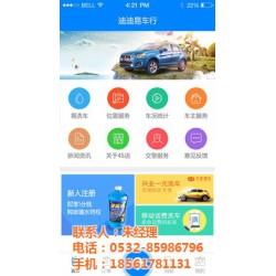 迪迪网络科技(图)_车辆远程监控平台_呼伦贝