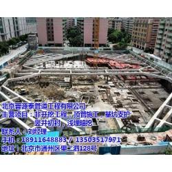 基坑支护_北京晋源泰管道施工_基坑支护技术