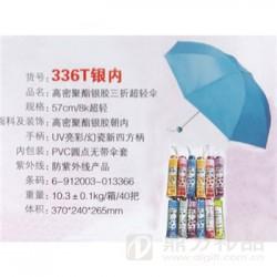 供应合肥天堂伞|红叶伞|礼品伞批发定做