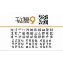 2018新干县汇报演出活动公司-江西正九策划