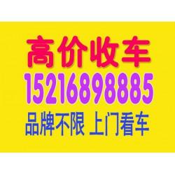 奉贤青村镇上海二手车交易公司,上门回收二