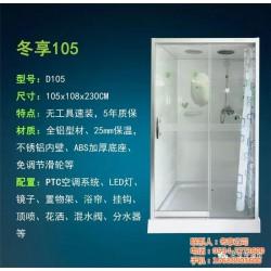 洗澡房|洗澡房规格|冬享新能源(优质商家)