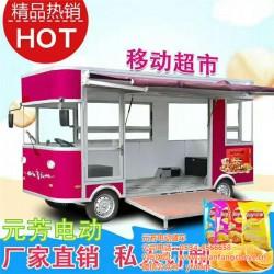 电动餐车、元芳车业、流动多功能电动餐车