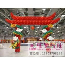 年会策划方案,洛阳年会策划,【乐多气球】(
