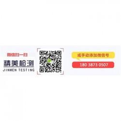 湖南省聚晶玻璃国家认证单位机构实验室