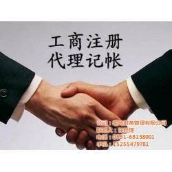 注册公司,峻岭财务,专业注册公司机构