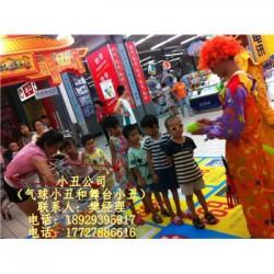 珠海小丑,珠海舞台小丑,珠海气球布置,珠
