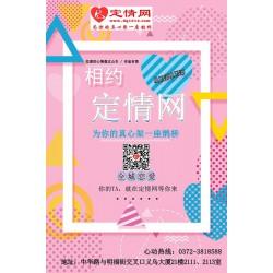 安阳同城征婚信息,定情网婚恋有限公司,安阳