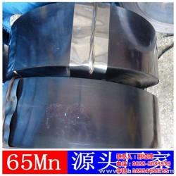 云浮钢带|65mn弹簧钢带 淬火发蓝钢带|亿锦