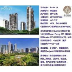 上海泰国房产代理公司,泰行地产 泰国有房,