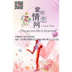 定情网婚恋有限公司|安阳征婚