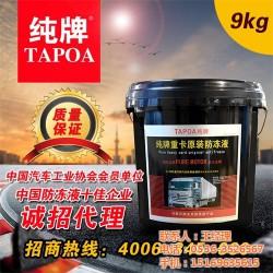 纯牌动力科技公司|内蒙古防冻液|防冻液添加