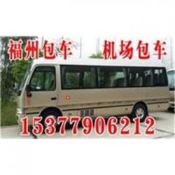 15座面包车东桥镇到长乐国际机场包车服务-