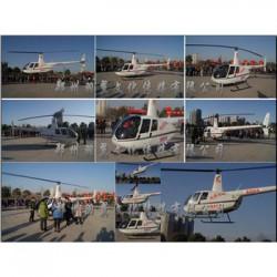 河南直升机展示飞行租赁公司