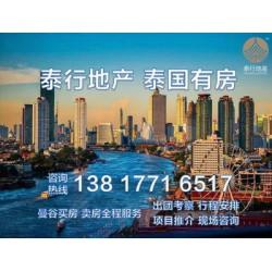曼谷市中心公寓,泰国房产代理公司,泰行地产