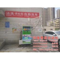 自助洗车机|贵州自助洗车机厂家有那些|【河