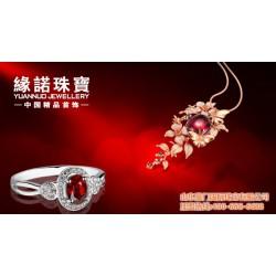 忻州珠宝加盟、缘诺尚银、珠宝加盟广告语