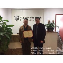 苏州律师(图)、经济补偿纠纷苏州代理律师、