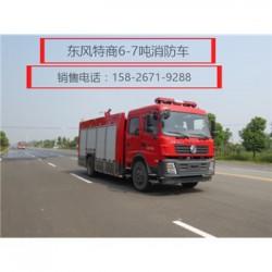 消防车|西宁6-7吨东风天锦消防车多少钱