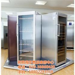 东莞利勃海尔冰箱售后服务_厂家_利勃海尔