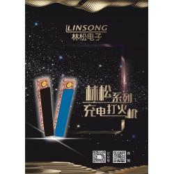 充电打火机生产商,充电打火机,林松电子(查