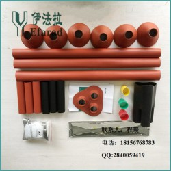 10kv三芯热缩电缆附件,热缩电缆附件,伊法拉