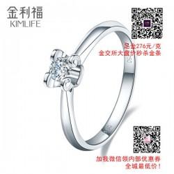 钻石戒指的定制,【金利福】,钻石戒指