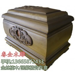 河北寿盒骨灰盒,寿盒骨灰盒厂,春全骨灰盒