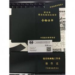 铲车操作证包学包会,保真480元【销售热线