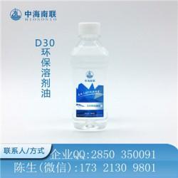 上海长期供应优质脱芳烃D90环保溶剂油