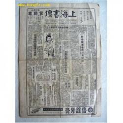 上海虹口区老的物品回收,旧衣服回收价格