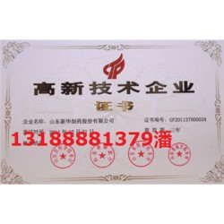 东营办双高新技术企业认证需要什么材料,高