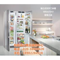 官r方(图)_佛山利勃海尔冰箱维修中心_利勃