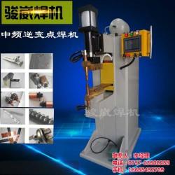 佛山中频点焊机、中频点焊机厂家、骏崴焊机