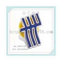 专业制作徽章西服胸章,广州西装胸针