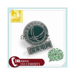 金属徽章、电网胸章、企业徽章、公司徽章
