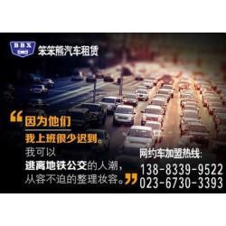 重庆网约车公司,笨笨熊汽车租赁,重庆滴滴加
