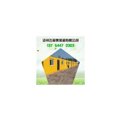 沧州制造厂家便宜价格销售集装箱模块房实力