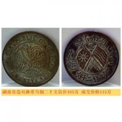 文物商店交易民国双旗铜币