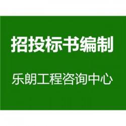 上海建设项目使用林地可行性报告编制规范