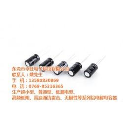 高频低阻电解电容_卓旺电子_高频低阻电解电