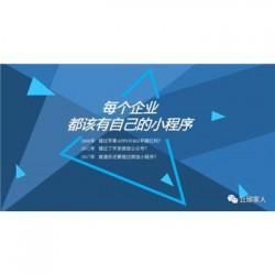 济南小程序公司/泰安小程序制作/东营