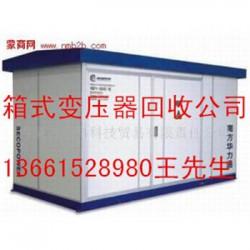 (栖霞区干式变压器回收#栖霞区回收箱式变