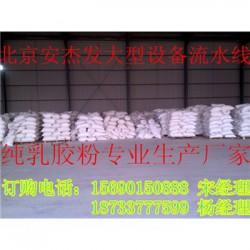 运河可再分散性乳胶粉1162哪个厂家销量多