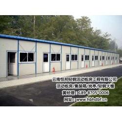 瑞丽轻钢活动房设计、瑞丽轻钢活动房、恒邦