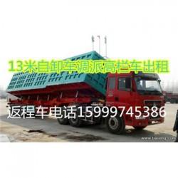 湛江到梧州找4米2回程车9米6高栏返程车优惠