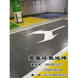 环氧地坪漆价格、慧盈地坪、环氧地坪