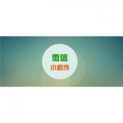 泰安小程序公司/小程序烟台制作/长清小程序