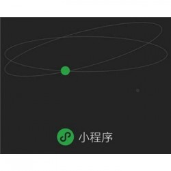 章丘小程序公司/枣庄小程序制作/滨州小程序